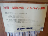 BIG TIME(ビッグタイム) 名古屋店