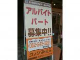 コメダ珈琲店 大須スケートリンク店