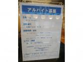 串屋横丁 本八幡南口店