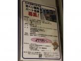 みずほドリームパートナー株式会社(みずほ銀行麻布支店)