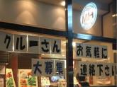 ほっともっと 烏丸丸太町店