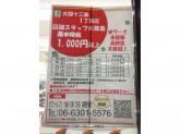 セブン-イレブン 大阪十三東1丁目店