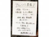 肉バル×イタリアン 虹 東三国店