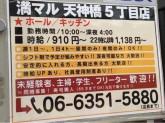 満マル 天神橋5丁目店