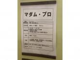 マダム ブロ 東京駅京葉ストリート店