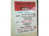 カフェ・ド・クレバー 御堂筋難波店