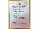 咲蔵(さくら) 三国ヶ丘駅中店