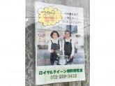 ロイヤルクイーン堺料理教室