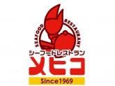 シーフードレストラン メヒコ 浅草店