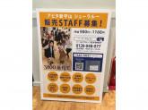 SHOO・LA・RUE(シューラルー) アピタ新守山店