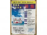 東京湾フェリー株式会社 金谷支店