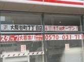 セブン-イレブン 大阪谷町7丁目店