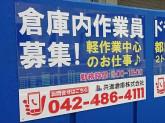 共進倉庫株式会社 調布東営業所