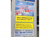 コスモ石油 コスモ石油販売(株) 住之江SS