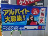 出光興産 (株)東日本宇佐美 環七十条SS