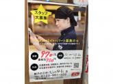 餃子の王将 住之江駅前店