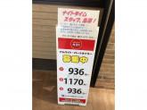 ガスト 住ノ江駅店
