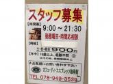 カフェ・ディ・エスプレッソ珈琲館 イトーヨーカドー明石店