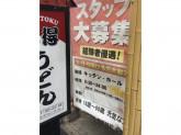 得得 堺黒土店