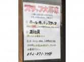 東京油そば本舗 神宮前店