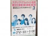 読売新聞 天美南YC