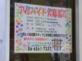 カレーハウスT&A 桜川南店
