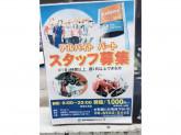 Dr.Drive(ドクタードライブ) セルフ桜川店