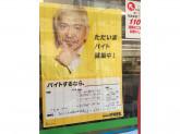 ファミリーマート 北堀江四丁目店