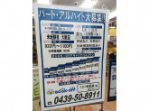 BOOKOFF(ブックオフ) 127号君津店