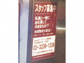 GooooN(グーン) 九段下店