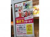 ほっかほっか亭 福島店