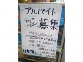 大衆酒蔵日本海 駒込店