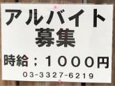 SOUL麺 (魂麺) 代田店