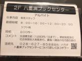 八重洲ブックセンター 宇都宮パセオ店