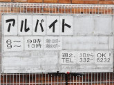 セブン-イレブン 名古屋金山四丁目店