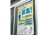 ニュースサービス日経大井