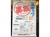 東京バニアンホテル