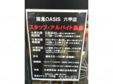 阪急オアシス 六甲店