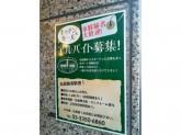 カフェバー サニーサイド 新宿東口店