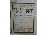 Honeys(ハニーズ) イオンモール高松店
