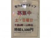 出光(株)杉並モータース アスカ西新宿SS