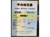 牛の四文屋(しもんや) 高円寺ガード下店