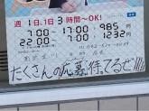 ファミリーマート 西武立川店
