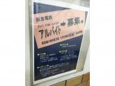 阪急電鉄株式会社(淡路駅)