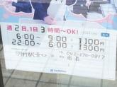 ファミリーマート 羽村駅東口店