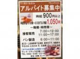 ヴィ・ド・フランス 広島シャレオ店