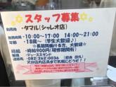 TAMARU(タマル) シャレオ店