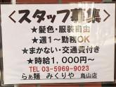 らぁ麺 みくりや 烏山店