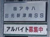 出光 (株)アキハ 新津南SS