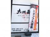 九州料理と本格芋焼酎 九州男児 宇都宮オリオン通り店